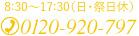 営業時間 8:30~17:30(日・祭日休) tel:0120-920-797